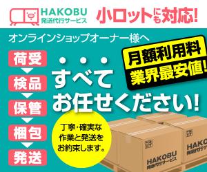 発送代行サービス『HAKOBU』